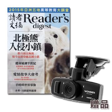 讀者文摘24期+行車記錄器(贈品)