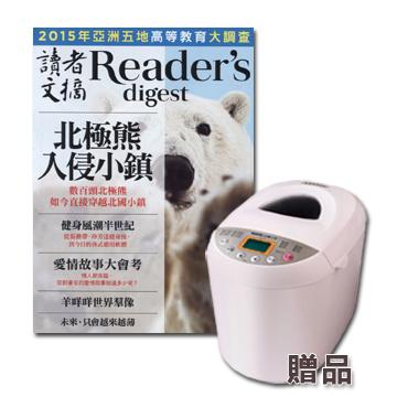 讀者文摘24期+麵包機(贈品)