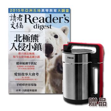 讀者文摘24期+豆漿機(贈品)