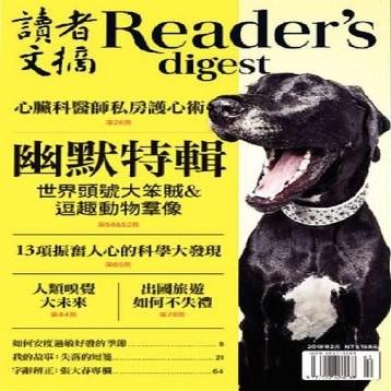 讀者文摘中文版12期