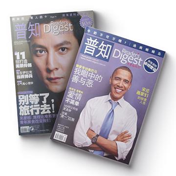 《讀者文摘》中文版24期